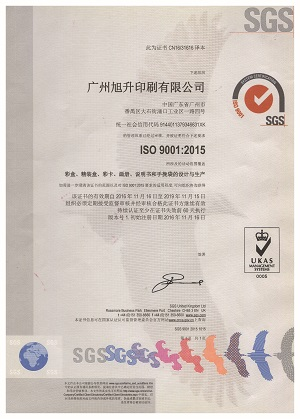 Certification of Guangzhou Risun-print Co.,Ltd